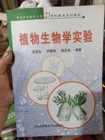 植物生物实验——中国科学技术大学21世纪教改系列教材