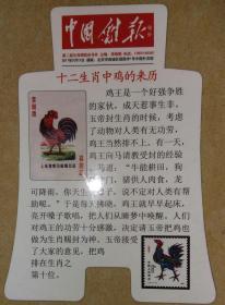 《中国鸡报》第二届生肖博览会号外(异形号外)