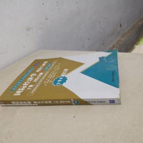 国际经济学:理论与政策 下册 国际金融 全球版·第9版