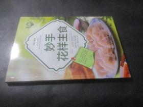美食天下:妙手花样主食(四色铜版)