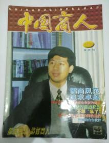 中国商人1997_6