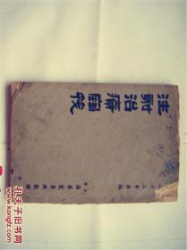 民国23年上海海普制药厂敬赠《注射治疗宝筏》一册 /不详 上海海普制药厂