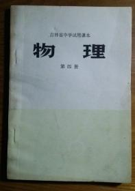 吉林省中学试用课本【物理  第四册】D1