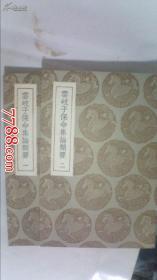 【民国版25年原版书】《云岐子保命集论类要》(全二册)