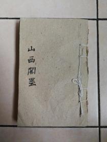 线装书:清代科举考试八股文史料:山西闱墨