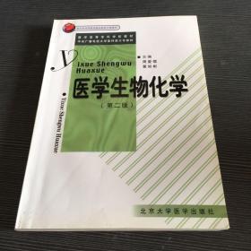 医学生物化学(第二版)——医学高等专科学校教材