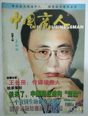 中国商人2001_11