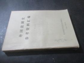 外国法制史参考资料汇编 二