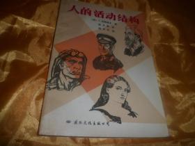 人学丛书《人的活动结构》
