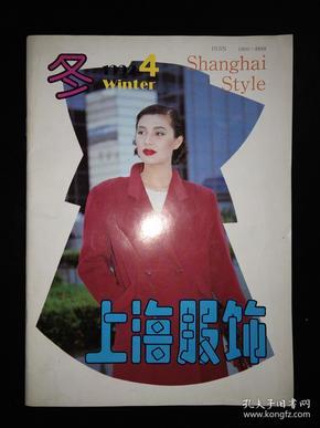上海服饰_1992,4(冬)