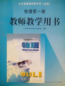 高中物理教师教学用书第一册,高中物理必修第一册,2003年版