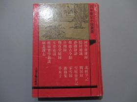 四库笔记小说丛书:困学斋杂录(外十四种)