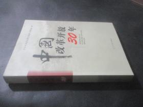《中国改革开放30年》