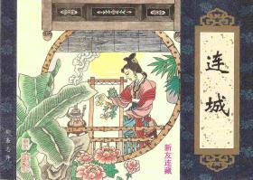 连城·50开软精装·《聊斋志异》收藏本(下)·散本·一版一印