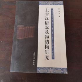 上古汉语双及物结构研究