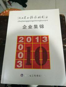 浙江省工程爆破行业企业集锦