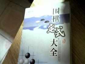 围棋定式大全(修订本)
