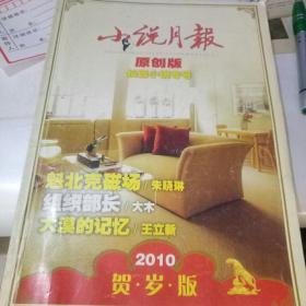 小说月报:2010年原创版--长篇小说专号 贺岁版