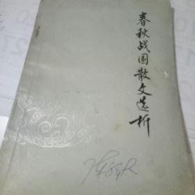 春秋战国散文选析【签字本】