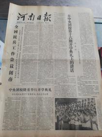 【报纸】河南日报 1978年8月11日【全国民兵工作会议闭幕】【中央团校隆重举行开学典礼】【汪东兴:在中央团校第十六期开学典礼上的讲话】