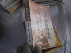 稳步轻行问伤病——华东军 区第一重伤医院院志