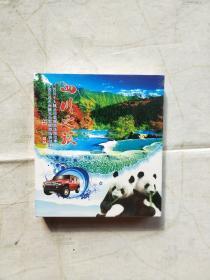 四川旅游 《四川精品自驾旅游线路动漫集锦》 光碟 CD