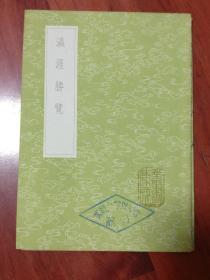 嬴涯胜览(影印木刻本)此据宝颜堂秘笈本影印初编各丛书仅有此本,竖版繁体字、品相以图片为准