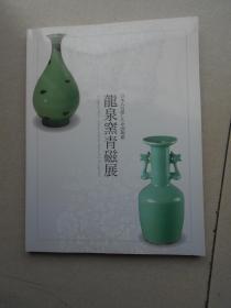日本人の爱した中国陶磁 龙泉窑青瓷展【175P/彩色图版200幅 】