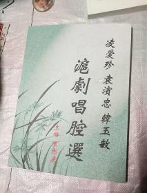 凌爱珍 袁滨忠 韩玉敏 沪剧唱腔选··