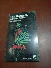 THE BUTTERFLY AND OTHER STORIES (蝴蝶及其他小说 王蒙小说选 英文版)