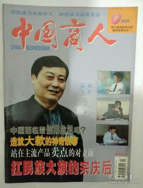 中国商人2000_5