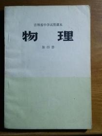吉林省中学试用课本【物理  第四册】   D1