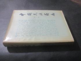 中国民族药志 第一卷