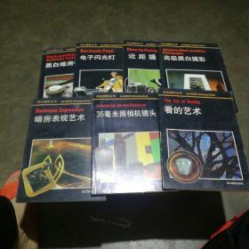 柯达摄影丛书(7册)