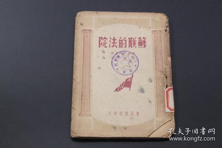 民国古籍  民国《苏联的法院》  东北书店印行