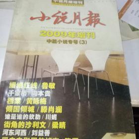 小说月报2009年增刊 中篇小说专号(3)