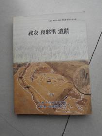 木浦大学博物馆学术丛书第四十五册 务安 良将里 遗迹(韩文版)