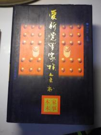 爱新觉罗家族全书(4)
