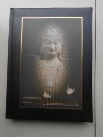 山东青州龙兴寺出土佛教造像展(精装本)品相好