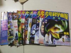少年科学画报2003年1-12期上半月