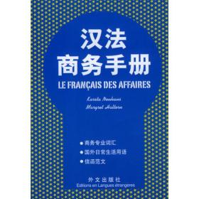 汉法商务手册