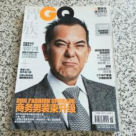 智族GQ 2010年11月