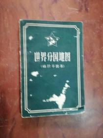 【】364世界分国地图(袖珍平装本)