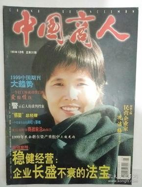 中国商人1999_3