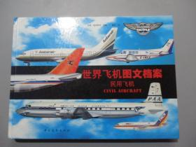 世界飞机图文档案(民用飞机)