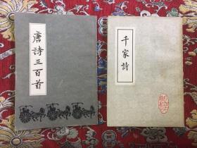 千家诗  唐诗三百首   长春市古籍书店