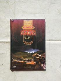 藏民居艺术之都,道孚探秘,DVD光盘,