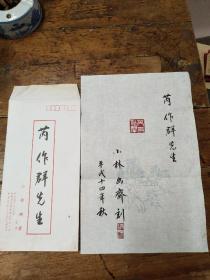 小林幽斋篆刻印章――印谱