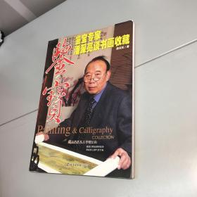 鉴宝:鉴宝专家潘深亮谈书画收藏