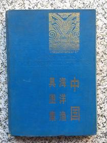 中国海洋渔具图集